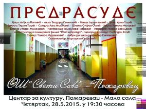 Постер м